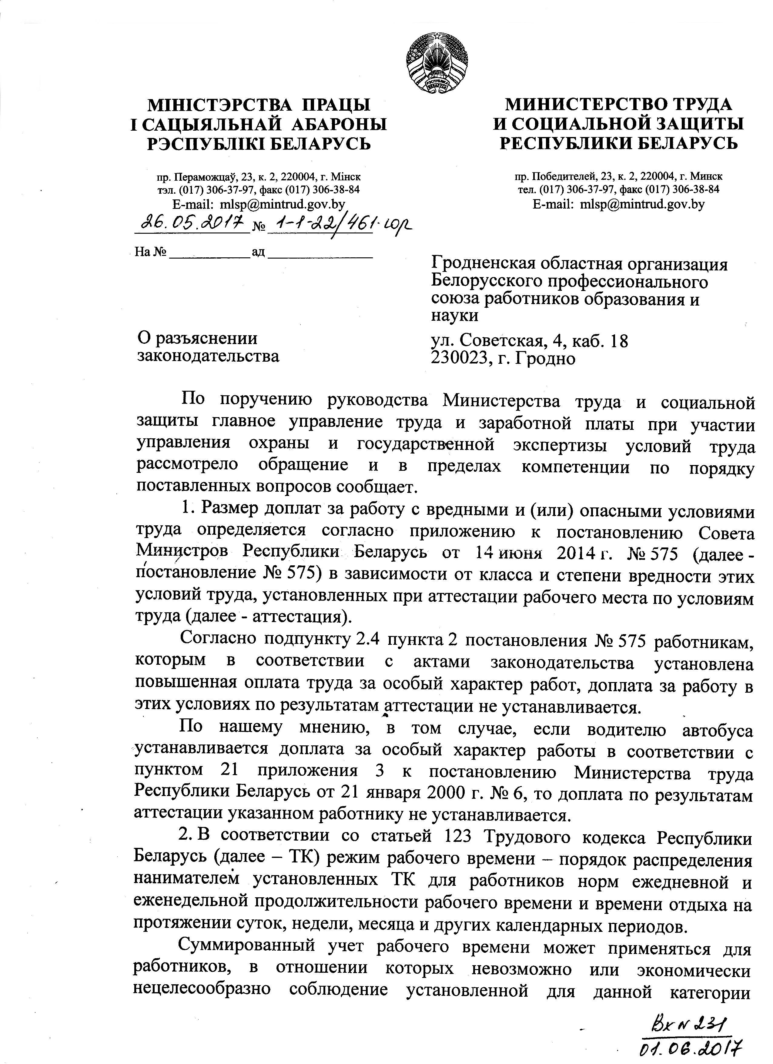 комитет по трудовым спорам минск